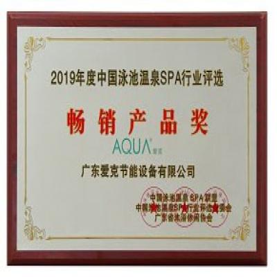 热烈祝贺AQUA爱克荣获2019中国泳池温泉SPA水乐园行业年会大奖
