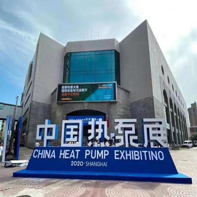 展会回顾丨AQUA爱克2020年中国热泵展展会精彩掠影